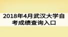 2018年4月武汉大学自考成绩查询入口