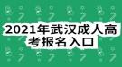 2021年武汉成人高考报名入口