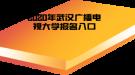 2020年武汉广播电视大学报名入口