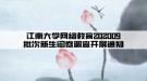 江南大学网络教育202009批次新生问卷调查开展通知