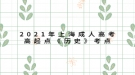 2021年上海成人高考高起点《历史》考点:隋唐政治