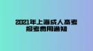 2021年上海成人高考报考费用通知