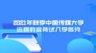 2021年秋季中国传媒大学远程教育免试入学条件
