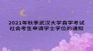 2021年秋季武汉大学自学考试社会考生申请学士学位的通知