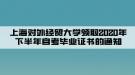 上海对外经贸大学领取2020年下半年自考毕业证书的通知