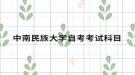 中南民族大学自考考试科目