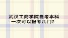 武汉工商学院自考本科一次可以报考几门?