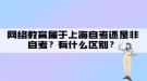 网络教育属于上海自考还是非自考?有什么区别?