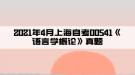 2021年4月上海自考00541《语言学概论》真题