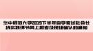 华中师范大学2019下半年自学考试社会长线实践环节网上报考及现场确认的通知