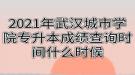 2021年武汉城市学院专升本成绩查询时间什么时候