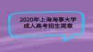 2020年上海海事大学成人高考招生简章