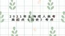2021年上海成人高考高起点《历史》考点:抗日民族统一战线