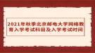 2021年秋季北京邮电大学网络教育入学考试科目及入学考试时间