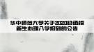 华中师范大学关于 2020 级函授新生办理入学报到的公告