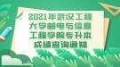 2021年武汉工程大学邮电与信息工程学院专升本成绩查询通知
