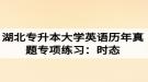 湖北专升本大学英语历年真题专项练习:时态