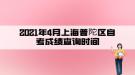 2021年4月上海普陀区自考成绩查询时间