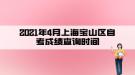 2021年4月上海宝山区自考成绩查询时间