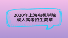 2020年上海电机学院成人高考招生简章