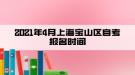 2021年4月上海宝山区自考报名时间
