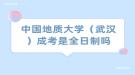 中国地质大学(武汉)成考是全日制吗