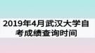 2019年4月武汉大学自考成绩查询时间:5月15日