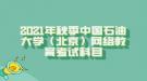 2021年秋季中国石油大学(北京)网络教育考试科目