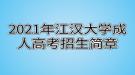 2021年江汉大学成人高考招生简章