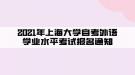 2021年上海大学自考外语学业水平考试报名通知