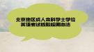 北京地区成人本科学士学位英语考试核酸检测办法