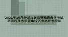 2021年10月份湖北省高等教育自学考试武汉科技大学青山校区考点赴考须知