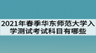 2021年春季华东师范大学网教入学测试考试科目有哪些?