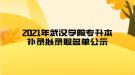 2021年武汉学院专升本补录拟录取名单公示