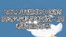 2021年湖北中医药高等专科学校成人高考招生简章