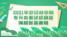 2021年武汉商学院专升本考试成绩查询和复查通知