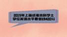 2019年上海成考本科学士学位英语水平最低线420分