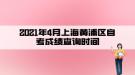 2021年4月上海黄浦区自考成绩查询时间