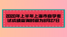 2020年上半年上海市自学考试成绩查询时间为8月27日