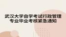 武汉大学自学考试行政管理专业毕业考核紧急通知