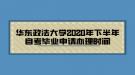华东政法大学2020年下半年自考毕业申请办理时间