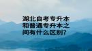 湖北自考专升本和普通专升本之间有什么区别?