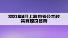 2021年4月上海自考公共政策真题及答案(部分)