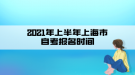 2021年上半年上海市自考报名时间