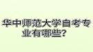 华中师范大学自考专业有哪些?