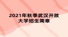 2021年秋季武汉开放大学招生简章