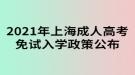 2021年上海成人高考免试入学政策公布