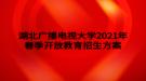 湖北广播电视大学2021年春季开放教育招生方案
