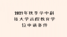 2021年秋季华中科技大学远程教育学位申请条件