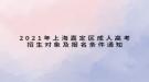 2021年上海嘉定区成人高考招生对象及报名条件通知